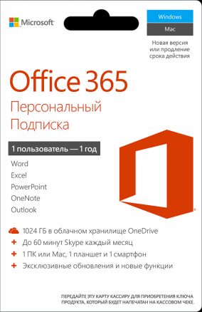 Microsoft Office365 Personal All Languages на 1 устройство на 1 год (QQ2-00004)