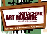 Art-Garbage Запасник